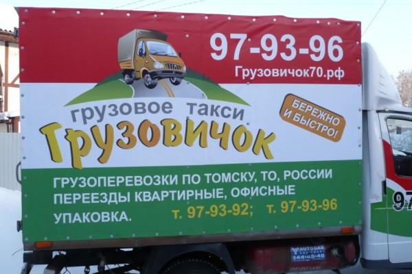 Реклама на будке Газели
